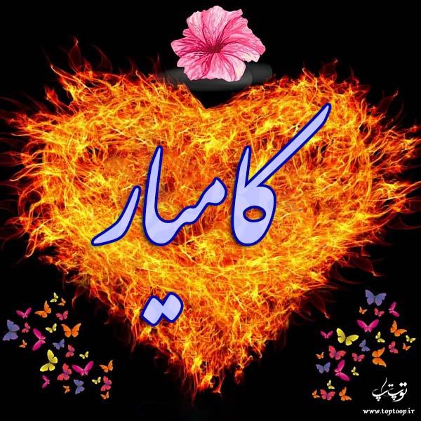 عکس نوشته به اسم کامیار