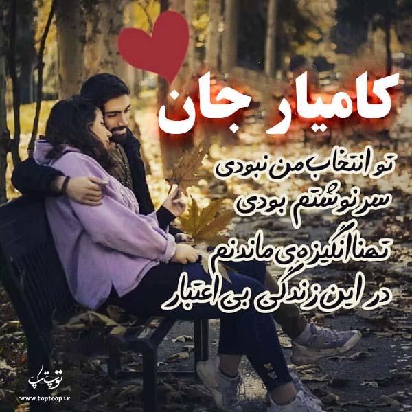 عکس نوشته ی اسم کامیار