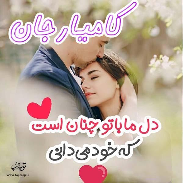 عکس نوشته عاشقانه اسم کامیار