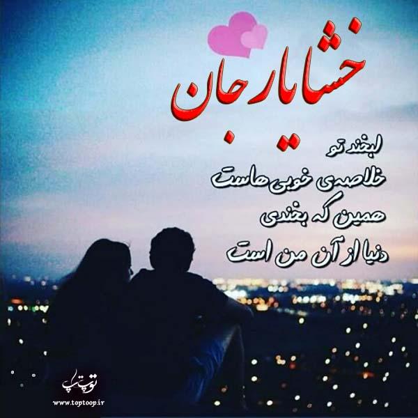 عکس نوشته با اسم خشایار