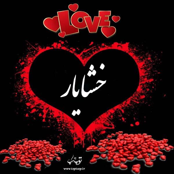 لوگوی اسم خشایار