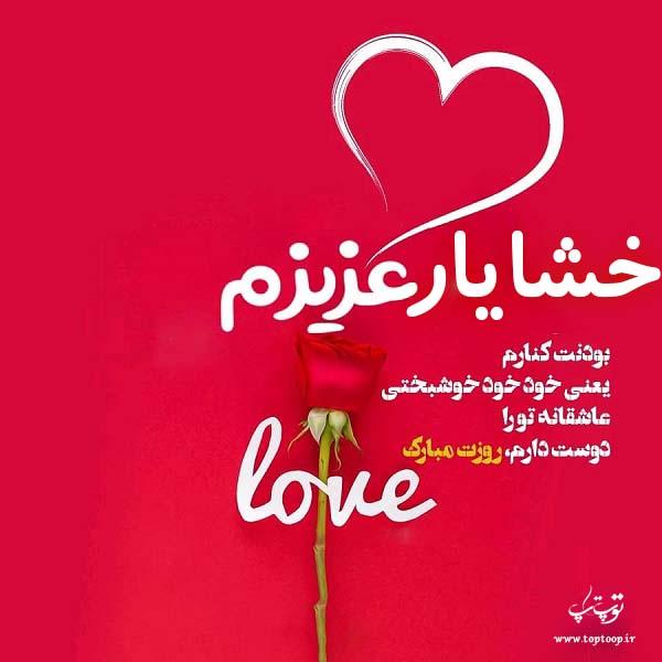 عکس نوشته خشایار عزیزم روزت مبارک