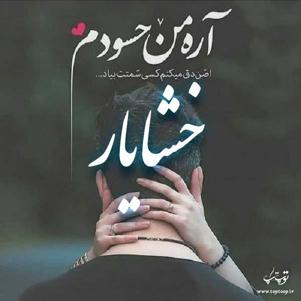 تصاویر اسم خشایار