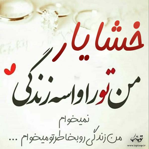 عکس نوشته جدید اسم خشایار