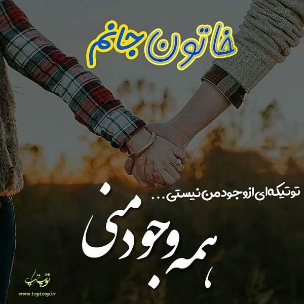 عکس نوشته عاشقانه با اسم خاتون