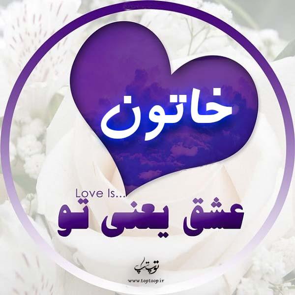 عکس پروفایل اسم خاتون