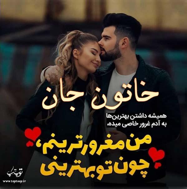 عکس نوشته های اسم خاتون