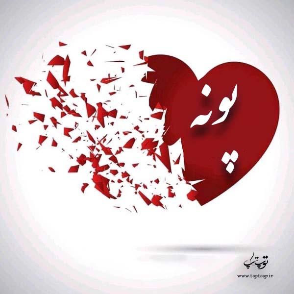 عکس نوشته قلب با نوشته اسم پونه
