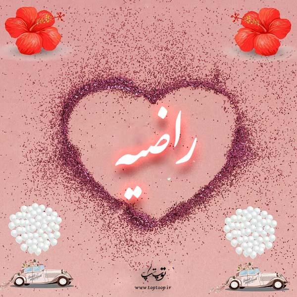 عکس نوشته قلب اسم با اسم راضیه