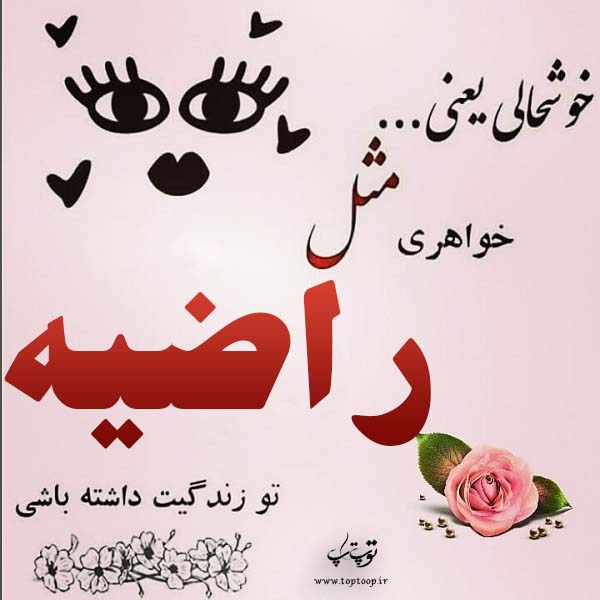عکس نوشته ب اسم راضیه