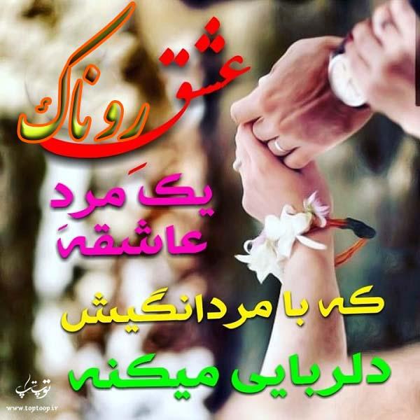 عکس با متن عاشقانه اسم روناک