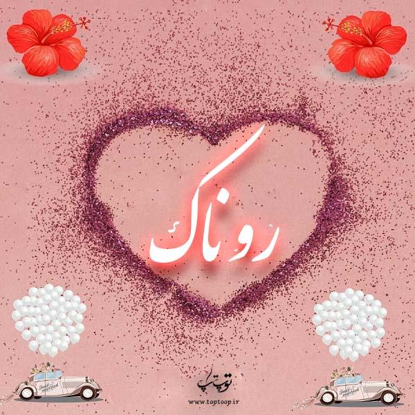 عکس قلب با نوشته روناک