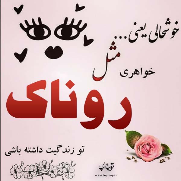 عکس نوشته های اسم روناک