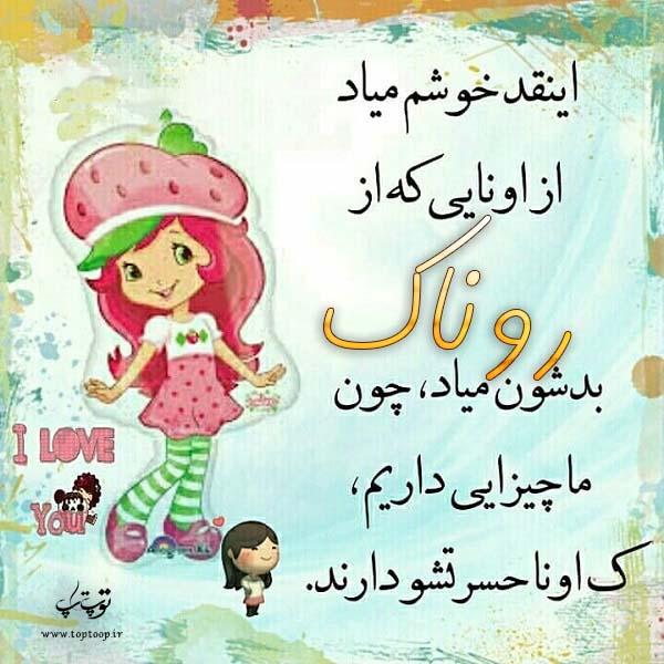 عکس نوشته عروسکی اسم روناک