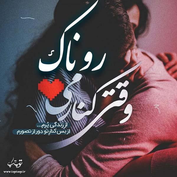 عکس نوشته عاشقانه اسم روناک
