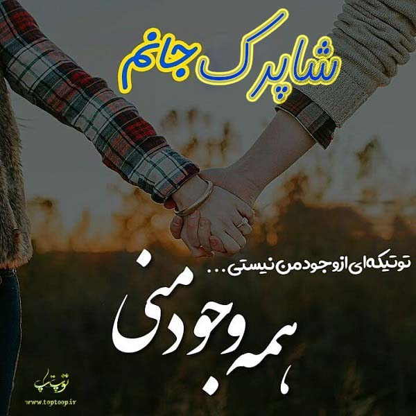 عکس نوشته عاشقانه با اسم شاپرک