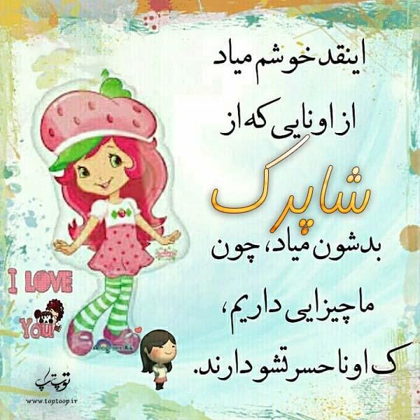 عکس نوشته عروسکی اسم شاپرک