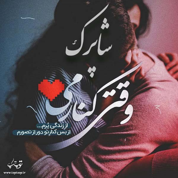 عکس نوشته اسم شاپرک عاشقانه