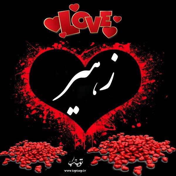 لوگوی اسم زهیر