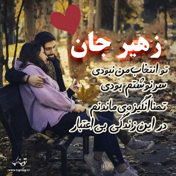 عکس نوشته ی اسم زهیر