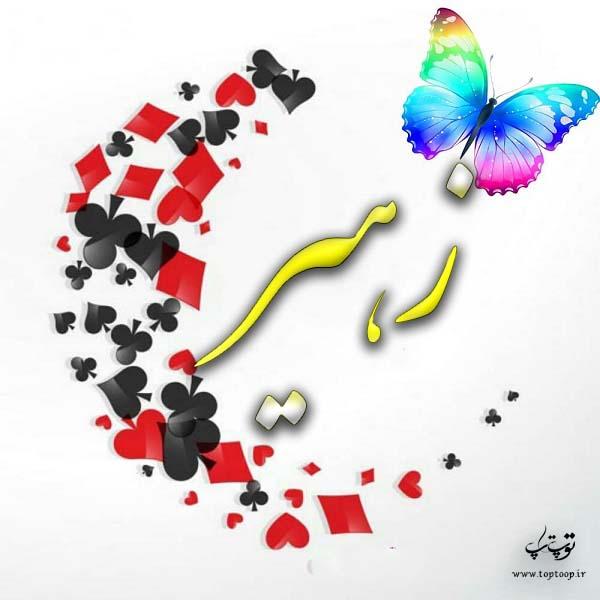 گرافیک اسم زهیر