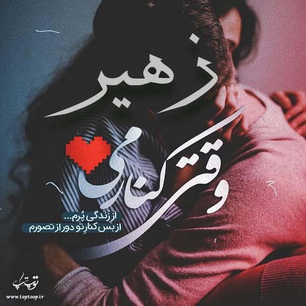 عکس نوشته اسم زهیر عاشقانه