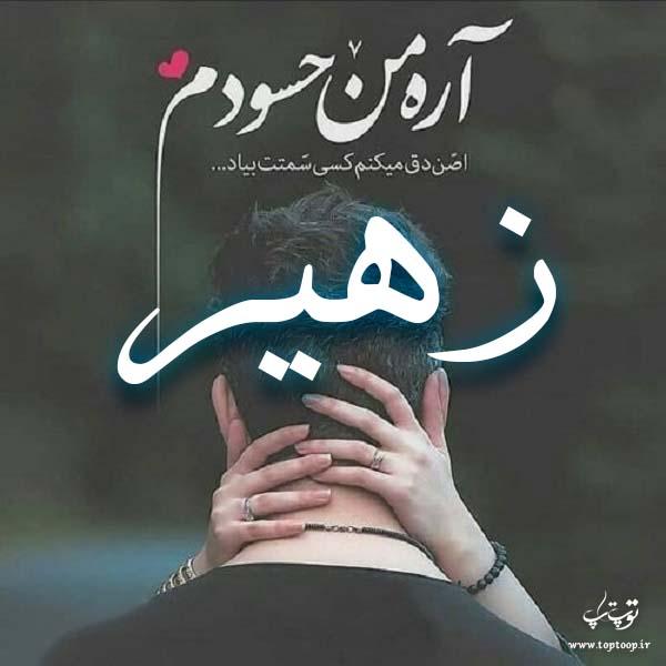 تصاویر اسم زهیر