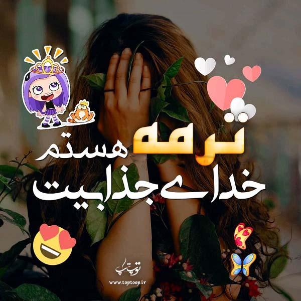عکس نوشته اسم ترمه