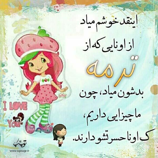 عکس نوشته های عروسکی با اسم ترمه