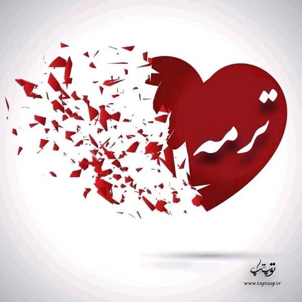 عکس نوشته قلب با اسم ترمه