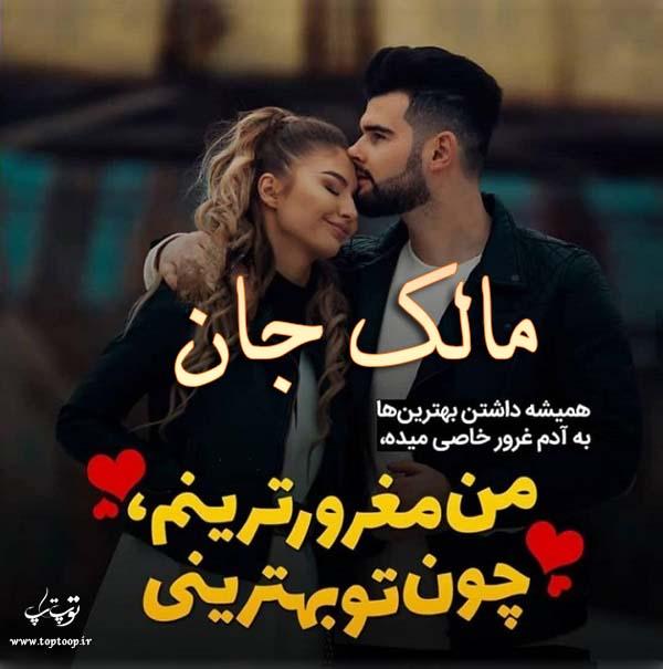 عکس نوشته عاشقانه اسم مالک