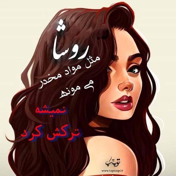 عکس نوشته دخترونه با اسم روشا
