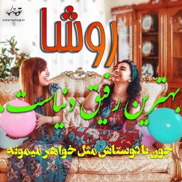 عکس نوشته ی اسم روشا