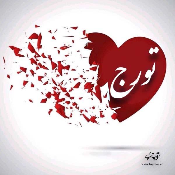 عکس قلب با نوشته تورج