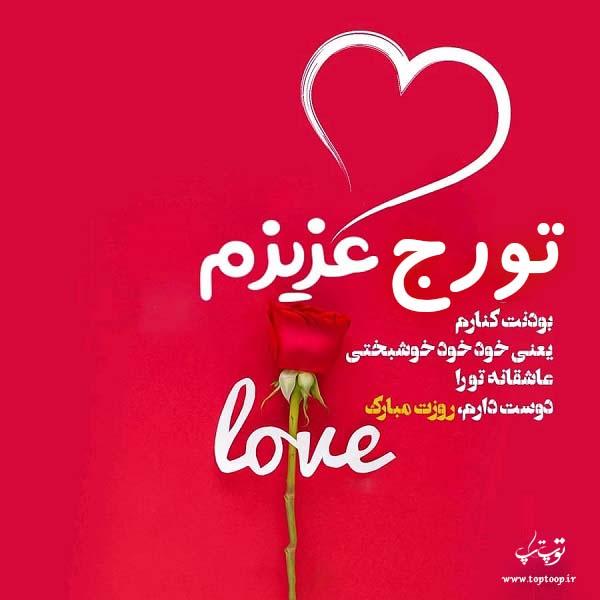 عکس نوشته تورج عزیزم روزت مبارک