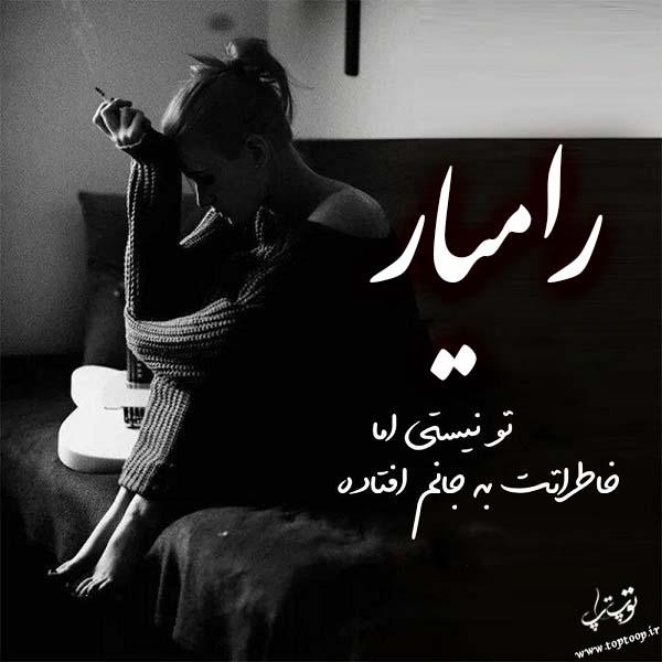 عکس نوشته غمگین اسم رامیار