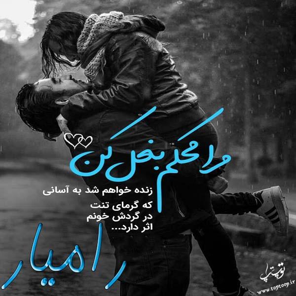 عکس نوشته عاشقانه اسم رامیار