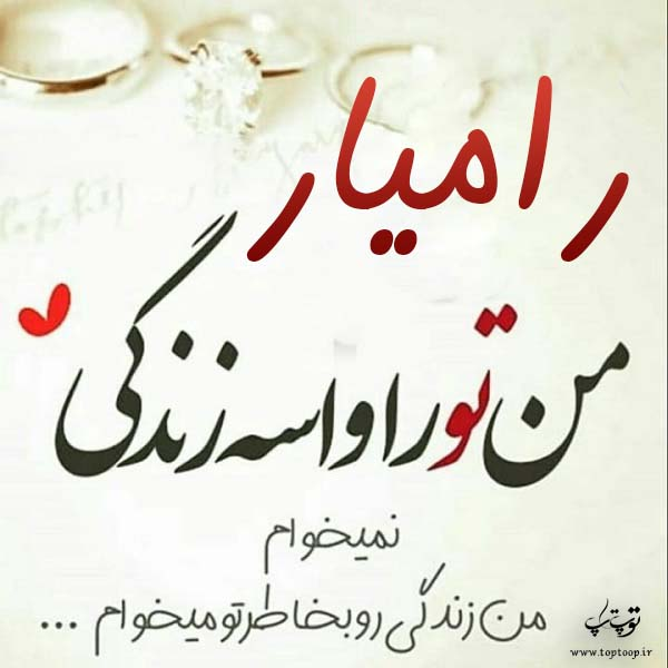 عکس نوشته جدید اسم رامیار