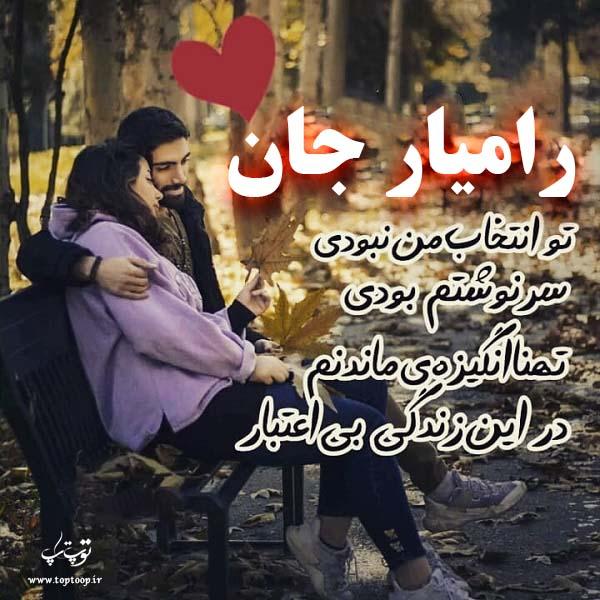 تصاویر عاشقانه از اسم رامیار