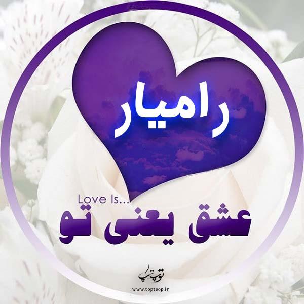 عکس پروفایل اسم رامیار