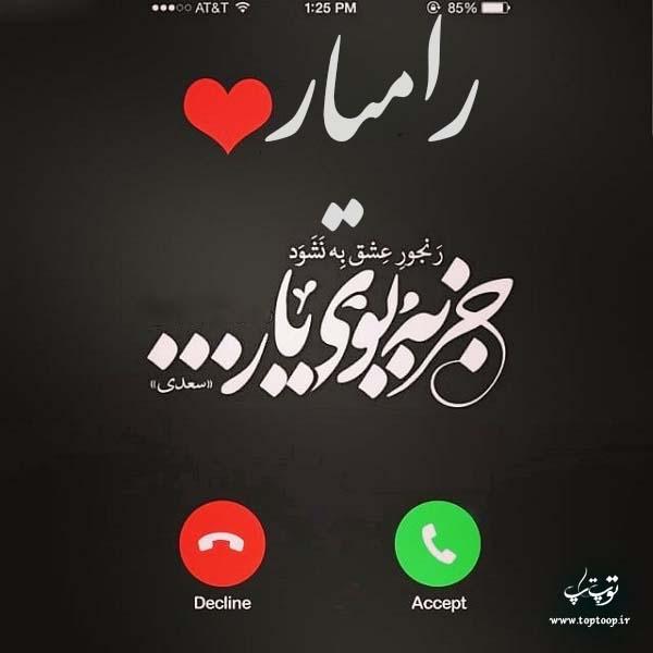 عکس نوشته های اسم رامیار