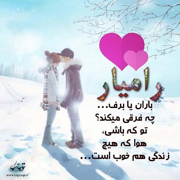 عکس نوشته فانتزی اسم رامیار