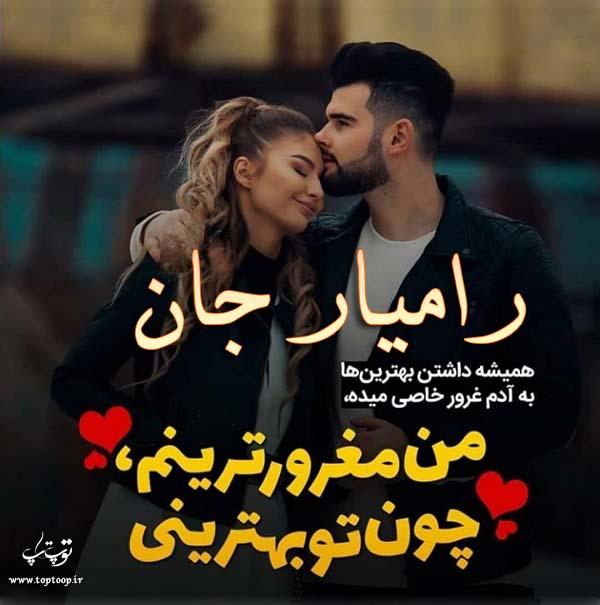 عکس نوشته اسم رامیار برای پروفایل