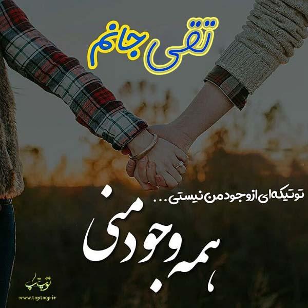 عکس نوشته نام تقی