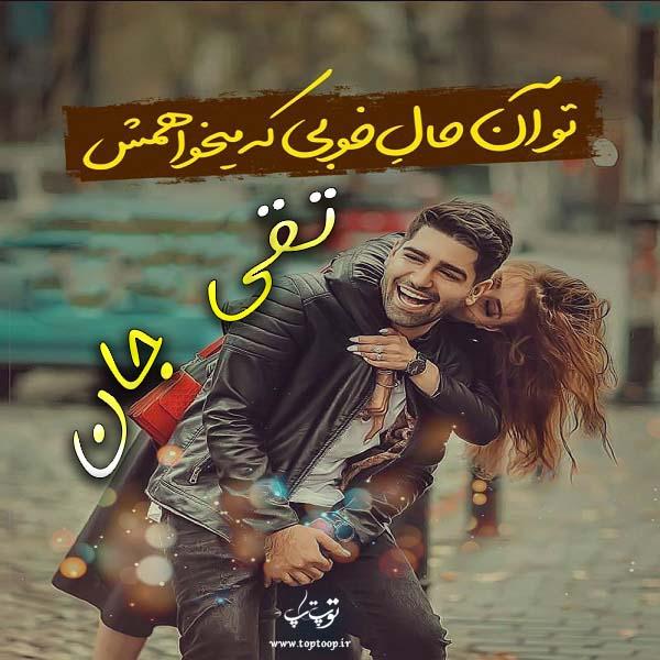 عکس نوشته عاشقانه با اسم تقی