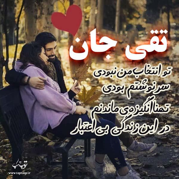 تصاویر عاشقانه اسم تقی