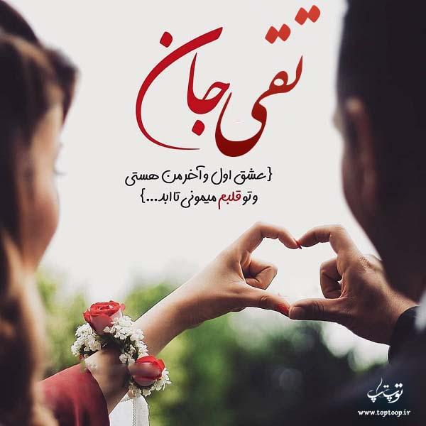 عکس نوشته عاشقانه اسم تقی