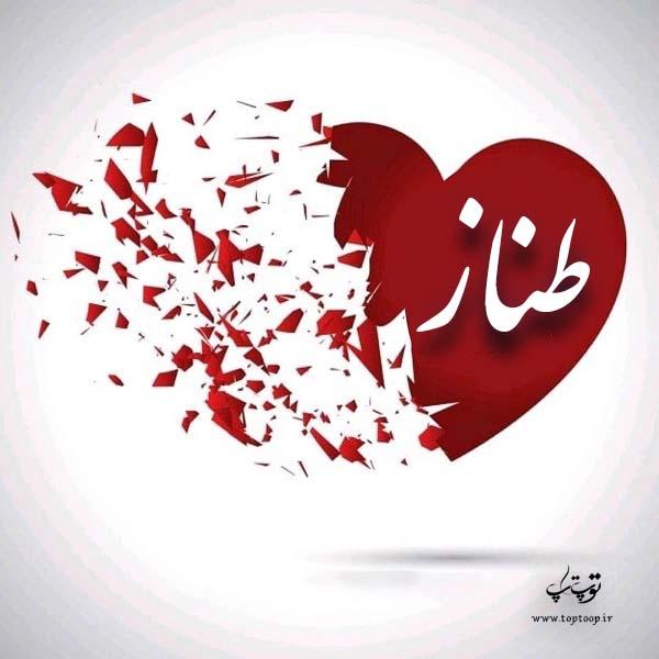عکس نوشته قلب با اسم طناز