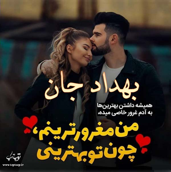 عکس نوشته عاشقانه اسم بهداد