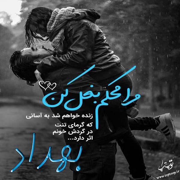 عکس نوشته با اسم بهزاد